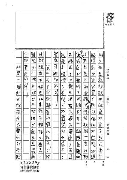 100WA209陳俊佑 (2).jpg