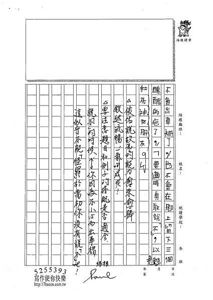 100WA209陳俊佑 (3).jpg