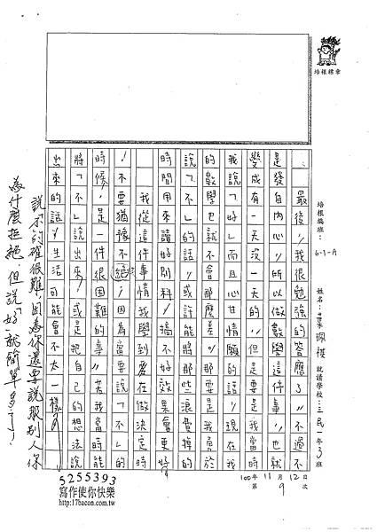 100WA209葉珮祺 (2).jpg
