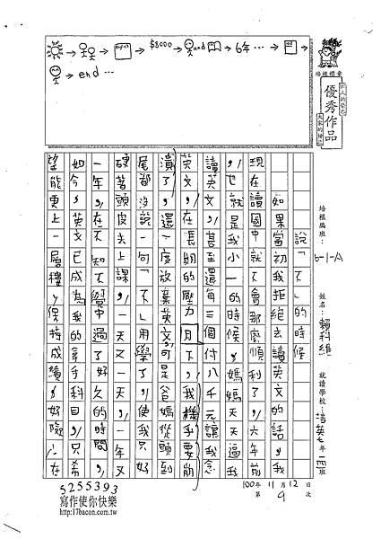100WA209賴科維 (1).jpg