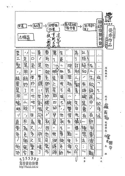 100WA209羅英瑞 (1).jpg