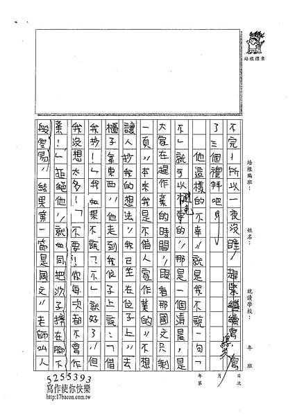 100WA209羅英瑞 (2).jpg