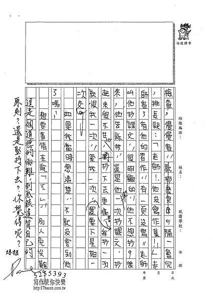 100WA209羅英瑞 (3).jpg