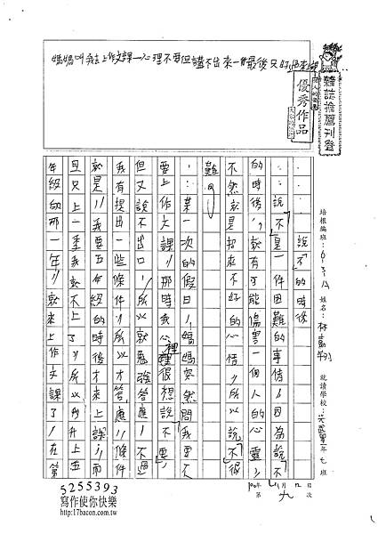 100WA209林嘉翔 (1).jpg