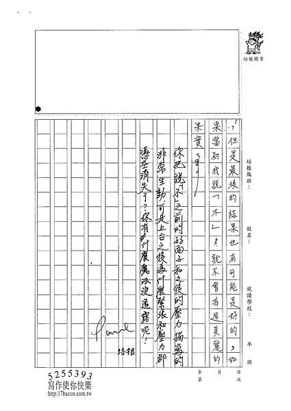100WA209郭彥頡 (3).jpg