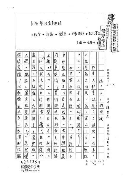 100WA209陳昱君 (1).jpg