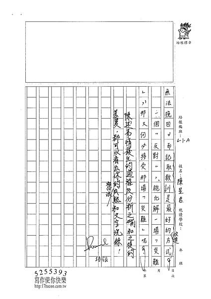 100WA209陳昱君 (3).jpg