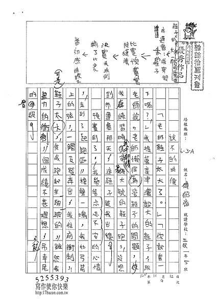100WA209傅紹齊 (1).jpg