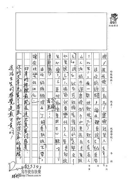 100WA209傅紹齊 (3).jpg