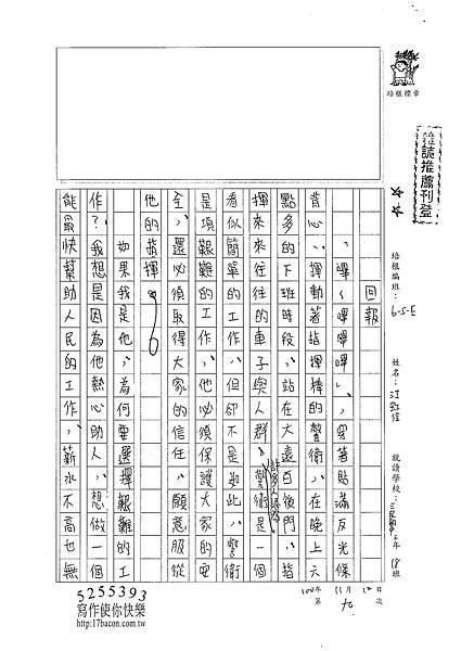 100WE209江虹伶 (1).jpg