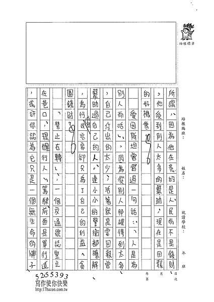 100WE209江虹伶 (2).jpg