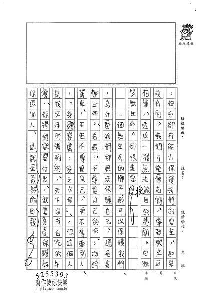 100WE209江虹伶 (3).jpg