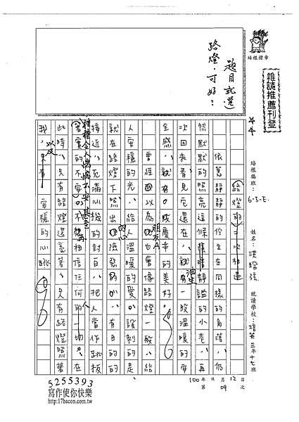 100WE209洪珮弦 (1).jpg