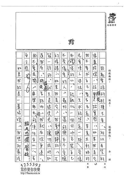 100WE209洪珮弦 (2).jpg