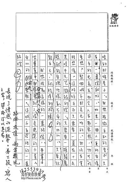 100WE209洪珮弦 (3).jpg