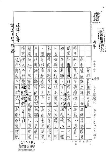 100WE209紀俊宏 (1).jpg