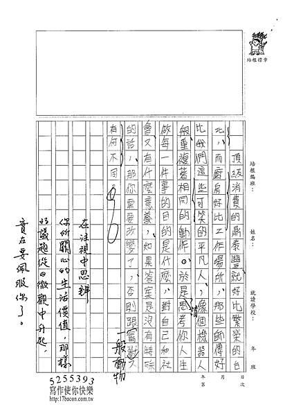 100WE209紀俊宏 (3).jpg