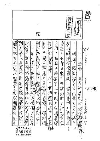 100W3210白歆 (1).jpg