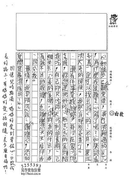 100W3210白歆 (2).jpg