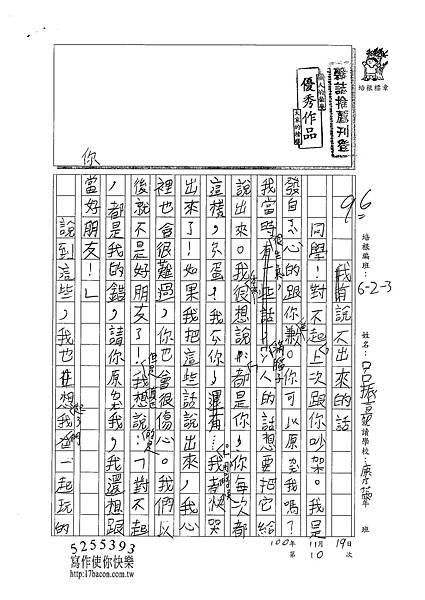 100W3210呂振嘉 (1).jpg