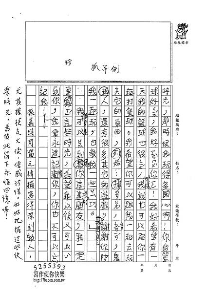 100W3210呂振嘉 (2).jpg