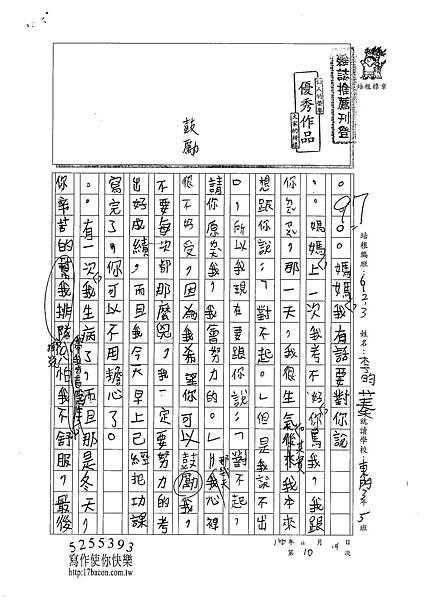 100W3210李昀蓁 (1).jpg