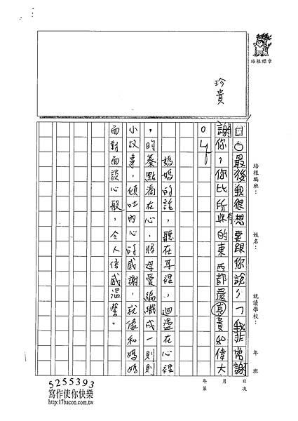 100W3210李昀蓁 (3).jpg