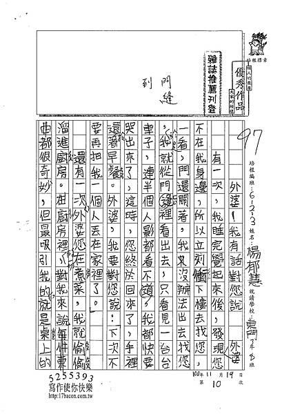 100W3210楊郁慧 (1).jpg