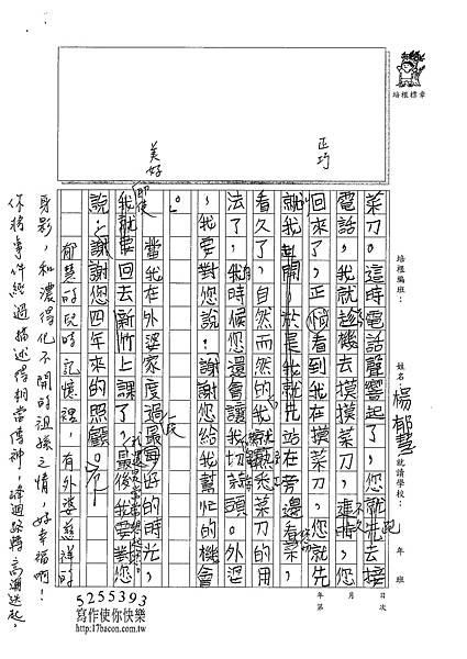 100W3210楊郁慧 (2).jpg