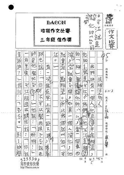 100W3205吳彧嘉 (1).jpg