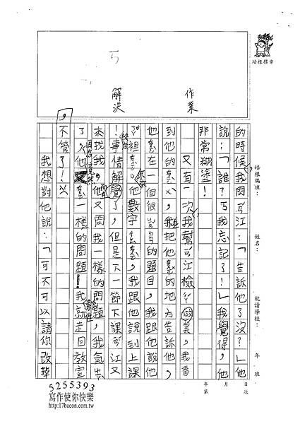 100W3205吳彧嘉 (2).jpg