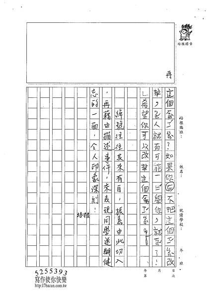 100W3205吳彧嘉 (3).jpg