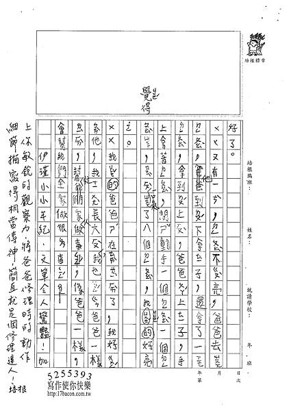 100W3205徐伊瑾 (2).jpg