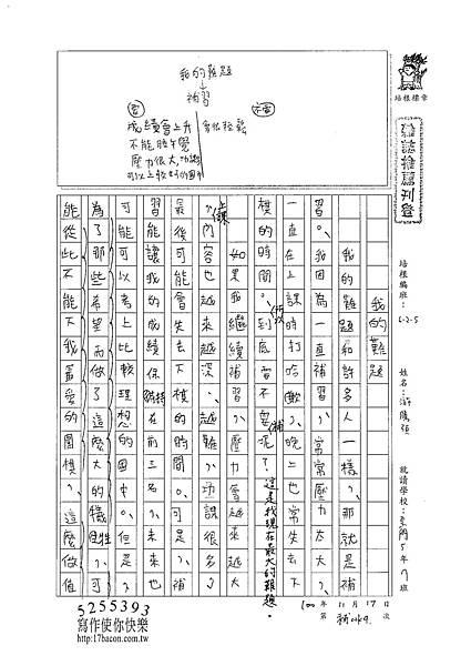 100W5209游騰碩 (1).jpg