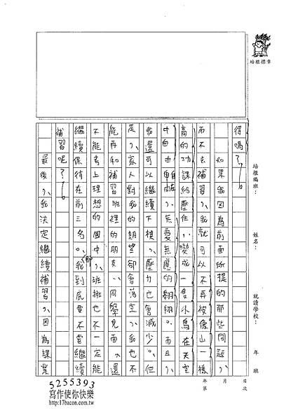 100W5209游騰碩 (2).jpg