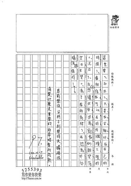100W5209游騰碩 (3).jpg