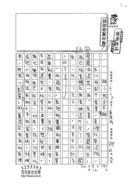 100W5210蕭雅彤 (1).jpg