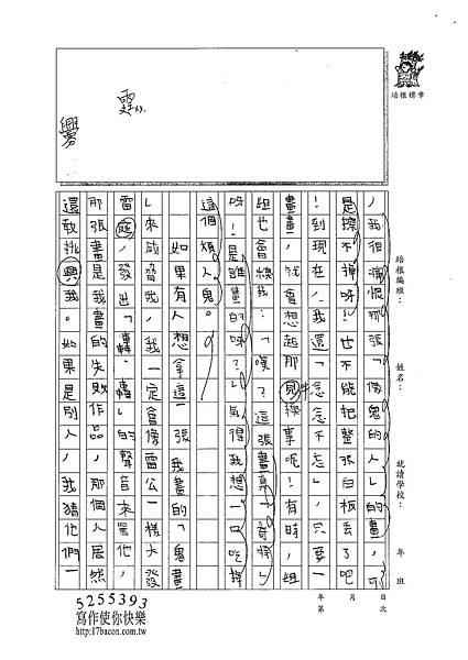 100W5210蕭雅彤 (2).jpg