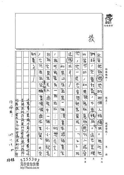 100W5210蕭雅彤 (3).jpg