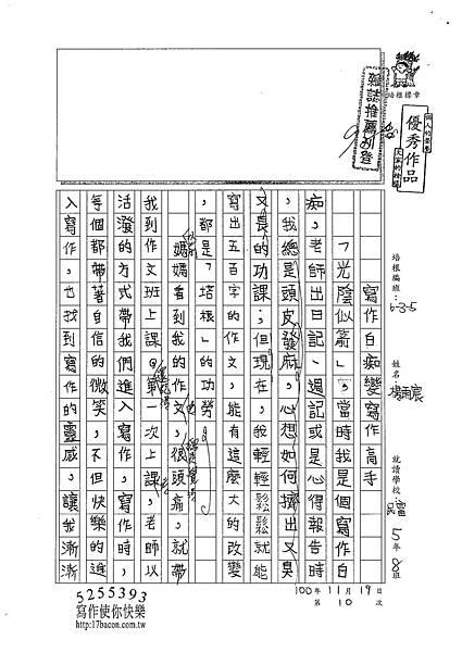 100W5210楊雨宸 (1).jpg