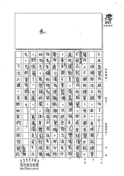 100W5210楊雨宸 (2).jpg