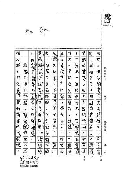 100W5210楊雨宸 (3).jpg