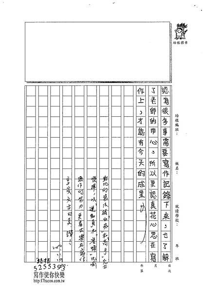 100W5210楊雨宸 (4).jpg