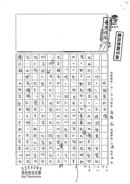 100W5210溫雁荻 (1).jpg