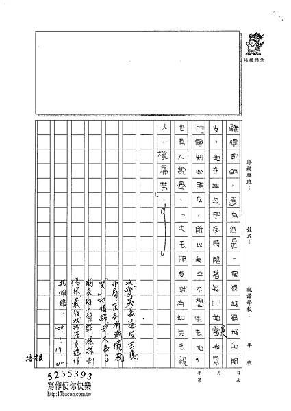 100W5210溫雁荻 (4).jpg