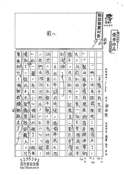 100W5210鄭承哲 (1).jpg