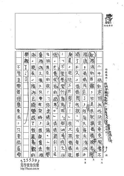 100W5210鄭承哲 (2).jpg