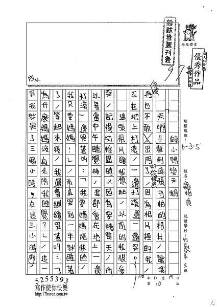 100W5210羅怡貞 (1).jpg