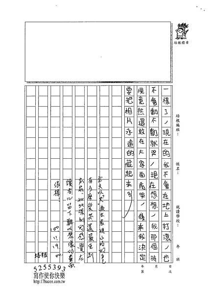 100W5210羅怡貞 (3).jpg