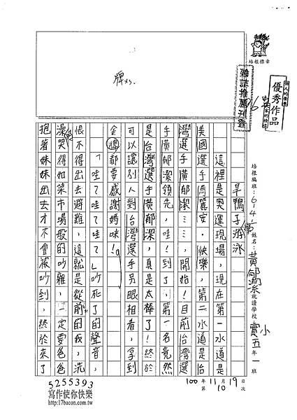 100W5210黃郁潔 (1).jpg